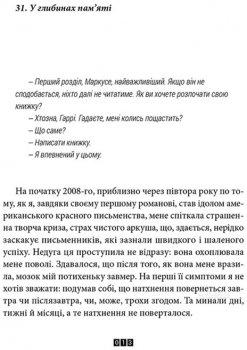 Правда про справу Гаррі Квеберта - Діккер Жоель (9786176793588)