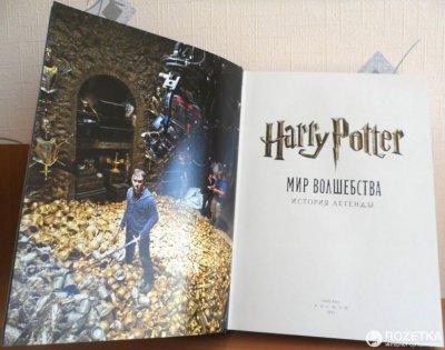 Гарри Поттер. Мир волшебства. История легенды. Подарочное издание - Джоди Ревенсон (9785353060185)