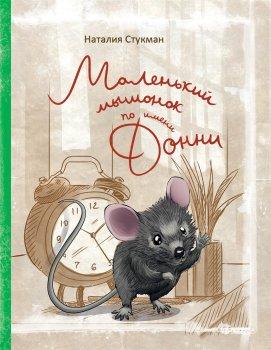 Маленький мышонок по именни Донни - Наталия Стукман (9789669350251)