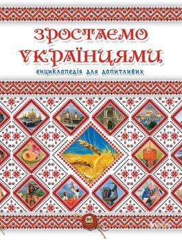 Зростаємо українцями - Тетельман Г.С. (9786177316083)