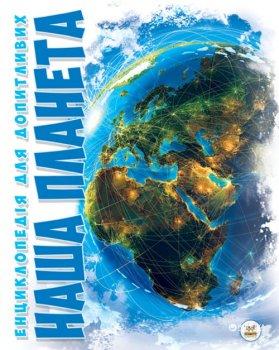 Наша планета - Жабська Т.С. (9786177316045)