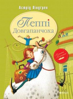 Пеппі Довгапанчоха (книга 1) - Астрід Ліндгрен (9789669170774)