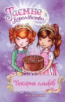 Пекарня ельфів - Роузі Бенкс (9789669171931)