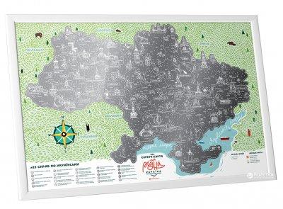 Скретч-карта світу 1DEA.me Travel Map Моя Рідна Україна в рамі (UARF)