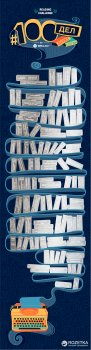 Скретч-постер 1DEA.me 100 Справ Books Edition Rus (100BO)