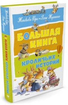 Большая книга кроличьих историй - Юрье Ж. (9785389128392)