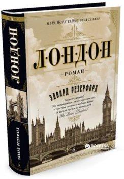 Лондон - Резерфорд Э. (9785389070721)