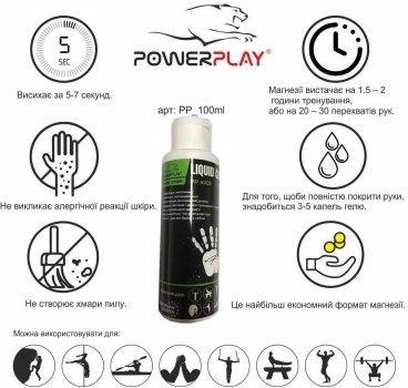 Магнезія спортивна рідка Powerplay 100 мл (PP_4005_100ml)