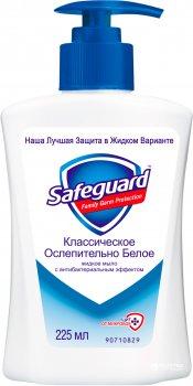 Антибактериальное жидкое мыло Safeguard Классическое 225 мл (5410076352623)