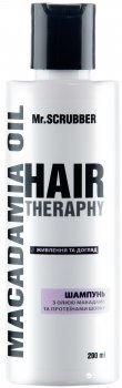 Шампунь для волос Mr.Scrubber Hair therapy Macadamia oil для укрепления 200 мл (4820200230672)