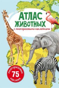 Атлас животных с многоразовыми наклейками (9789669870018)