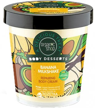 Крем для тела Organic Shop Banana Восстанавливающий 450 мл (4680007212543)