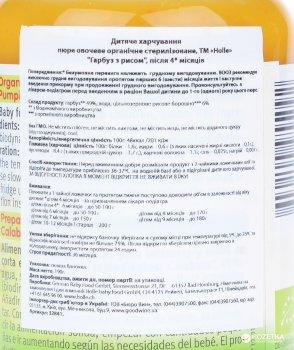 Пюре Holle органічне Гарбуз з рисом з 4 місяців 190 г (7640104955092)