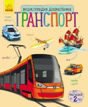 Транспорт - Каспарова Юлия (9786170929969)
