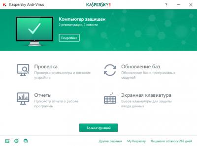 Kaspersky Anti-Virus 2018 продовження ліцензії на 1 рік для 1 ПК (скретч-картка)