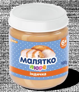 М'ясне пюре Малятко Індичка, 100 г (297075)