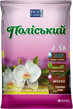 Торфовий субстрат Поліський для епіфітних орхідей 2.5 л (2017112419)