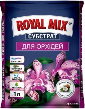 Субстрат Royal Mix для орхідей 1 л (2017112456)