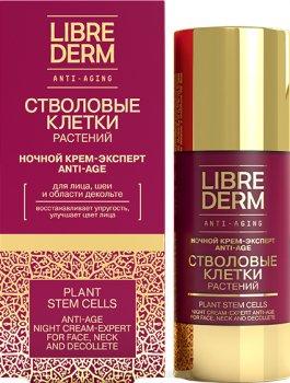 Ночной лифтинг-крем для лица Librederm на основе стволовых клеток растений 50 мл (4620002187705)