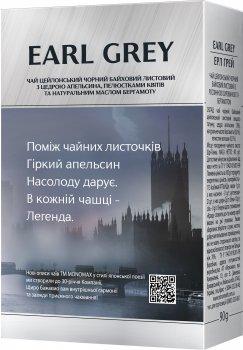 Чай цейлонский черный Мономах Earl Grey 90 г (4820097812234)