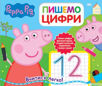 Свинка Пеппа. Пишем цифры. Пиши и стирай (9789664628799)
