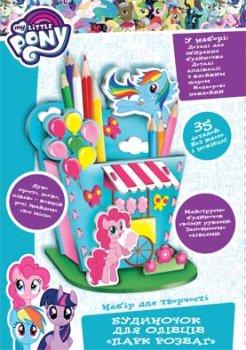 Домик для карандашей Перо My Little Pony Парк развлечений (119793) (4820171710906)