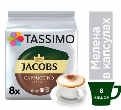 Кава мелена в капсулах Tassimo Jacobs Cappuccino Ріт 260 г (8711000500002)