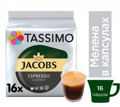 Кофе молотый в капсулах Tassimo Jacobs Espresso 118.4 г (8711000500552)
