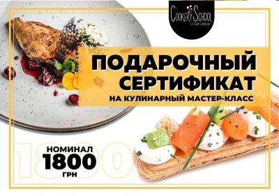 Подарунковий сертифікат на кулінарний майстер-клас в CookerySchool (номінал 1800 грн)