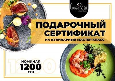 Подарунковий сертифікат на кулінарний майстер-клас в CookerySchool (номінал 1200 грн)