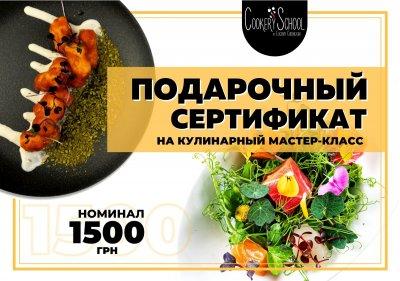 Подарунковий сертифікат на кулінарний майстер-клас в CookerySchool (номінал 1500 грн)