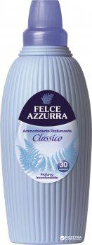 Смягчитель для тканей Felce Azzurra Classico 2 л (8001280030109)