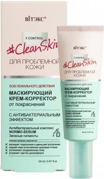Крем-корректор для лица Витэкс Clean Skin Маскирующий от покраснений с антибактериальным эффектом 20 мл (4810153027436)