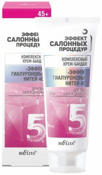Крем-бандаж для лица, шеи и зоны декольте Bielita Эффект салонных процедур Эффект гиалуроновых ниток 4D 45 + 50 мл (4810151024444)
