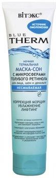 Маска для лица, шеи и декольте Витэкс Blue Therm термальная с микросферами голубого ретинола ночная 100 мл (4810153025685)