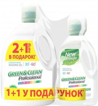 Гель для стирки цветной одежды Green&Clean Professional 3 л + гель для стирки цветной и белой одежды 1.5 л в подарок (4823069705459)