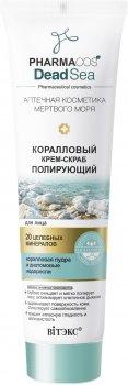 Крем-скраб для лица Витэкс Pharmacos Dead Sea коралловый полирующий 100 мл (4810153027054)