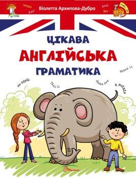 Цікава англійська граматика 1 - Архипова-Дубно В.В. (9789669353214)