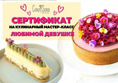 Подарунковий сертифікат на кулінарний майстер-клас в CookerySchool для коханої дівчини (номінал 1800 грн)