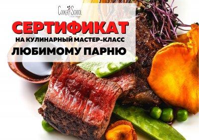 Подарунковий сертифікат на кулінарний майстер-клас в CookerySchool для коханого хлопця!