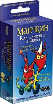 Настільна гра Hobby World Манчкін: Як замочити дракона (4620011818935)