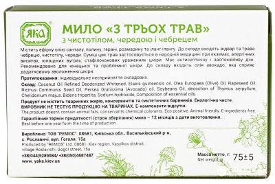 Мыло туалетное натуральное Яка Зеленая серия Из трех трав 75 г (4820150750183)