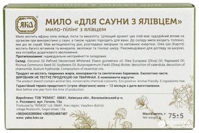 Мыло туалетное натуральное Яка Зеленая серия Для сауны с можжевельником 75 г (4820150750138)