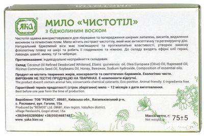 Мыло туалетное натуральное Яка Зеленая серия Чистотел 75 г (4820150750374)