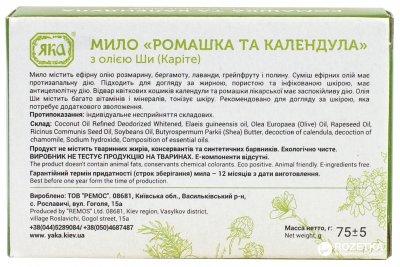 Мило туалетне натуральне Яка Зелена серія Ромашка та календула 75 г (4820150750336)