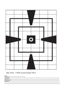 """Паперова мішень Сателіт """"Пристрілювальна"""" А4 50 аркушів (111)"""