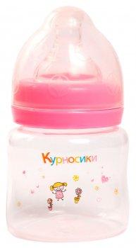 Бутылочка Курносики с широким горлом и силиконовой соской розовая 125 мл (7005)