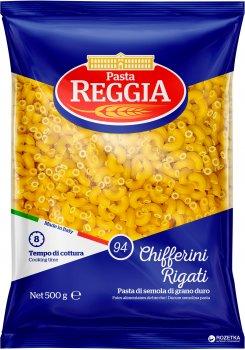 Макароны Pasta Reggia 94 Elbows Rigato Рожки 500 г (8008857300030)