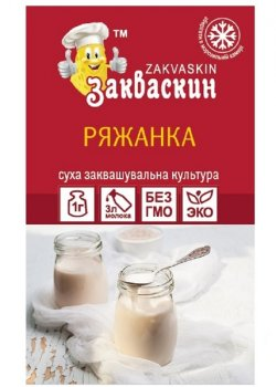 Закваска Zakvaskin для Ряженки 1 г 1 закваска на 3 л молока