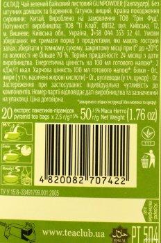 Чай зелений Sun Gardens Gunpowder 20 пакетиків-пірамідок по 2.5 г, 50 г (4820082707422)